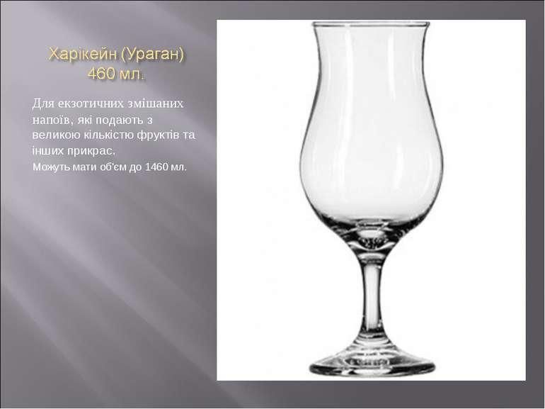 Для екзотичних змішаних напоїв, які подають з великою кількістю фруктів та ін...