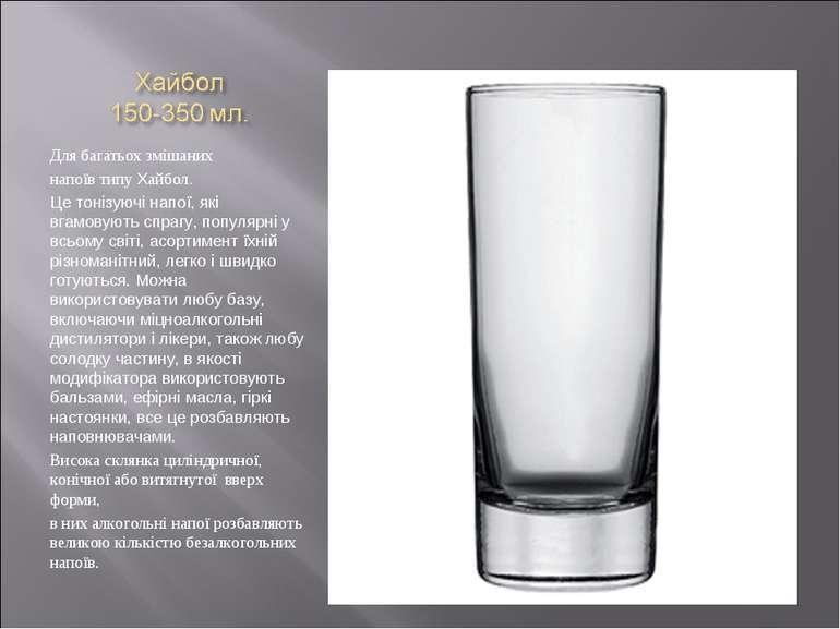 Для багатьох змішаних напоїв типу Хайбол. Це тонізуючі напої, які вгамовують ...