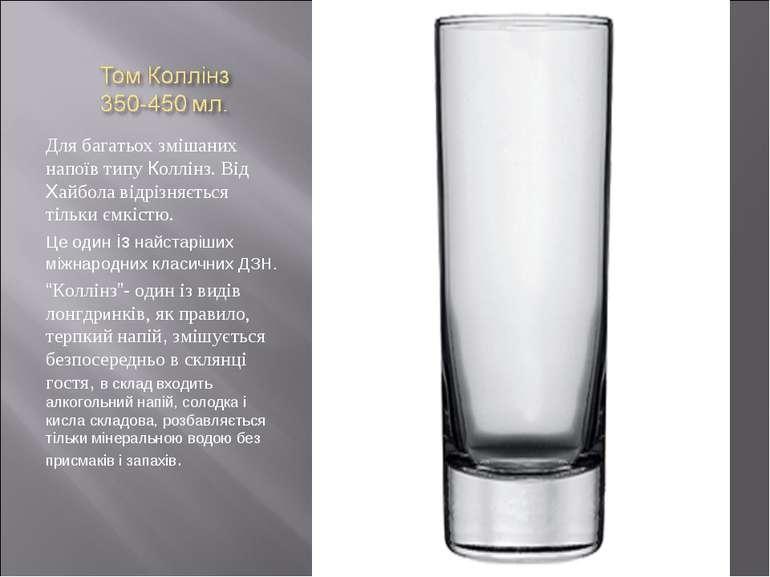 Для багатьох змішаних напоїв типу Коллінз. Від Хайбола відрізняється тільки є...