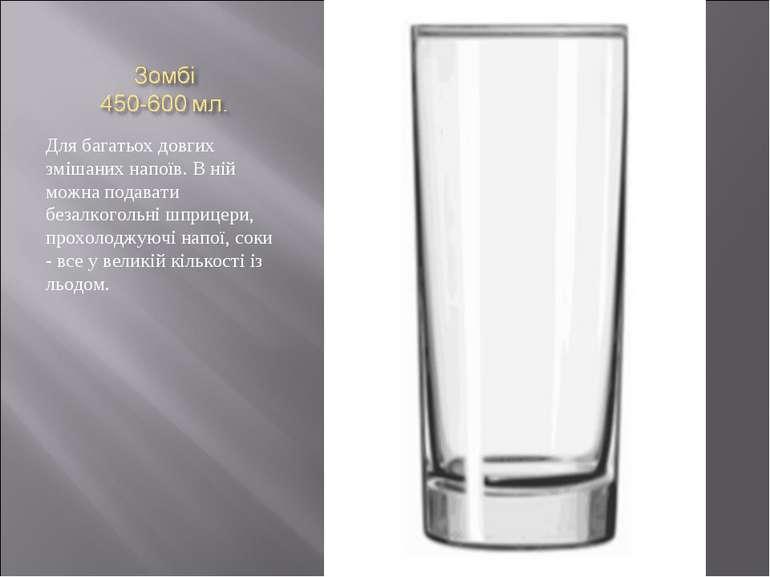 Для багатьох довгих змішаних напоїв. В ній можна подавати безалкогольні шприц...