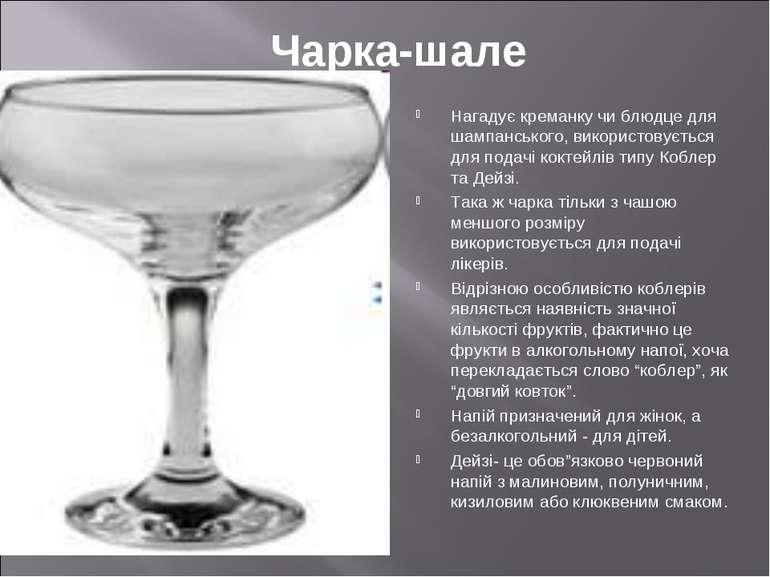 Чарка-шале Нагадує креманку чи блюдце для шампанського, використовується для ...