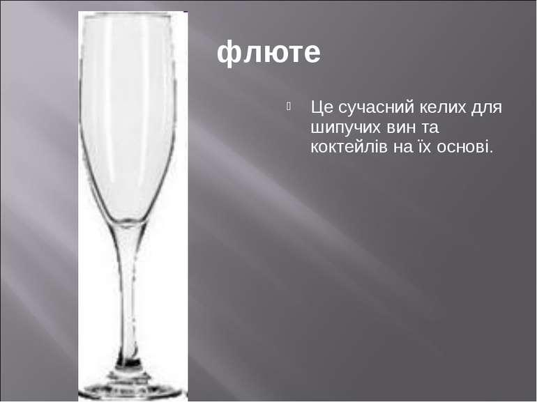 флюте Це сучасний келих для шипучих вин та коктейлів на їх основі.