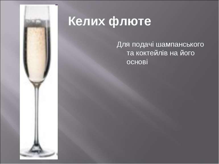 Келих флюте Для подачі шампанського та коктейлів на його основі