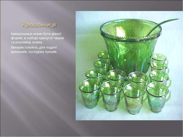 Крюшонниця може бути різної форми, в наборі присутні чашки та розливна ложка....