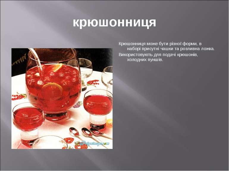 крюшонниця Крюшонниця може бути різної форми, в наборі присутні чашки та розл...