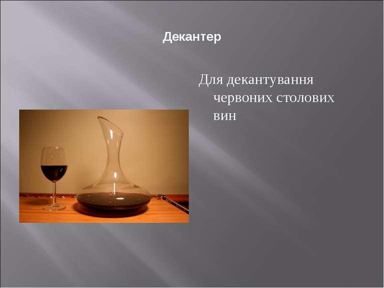 Декантер Для декантування червоних столових вин