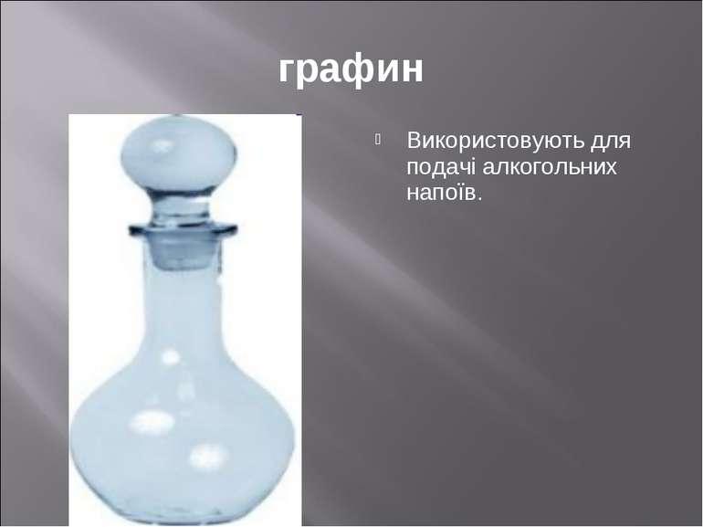 графин Використовують для подачі алкогольних напоїв.