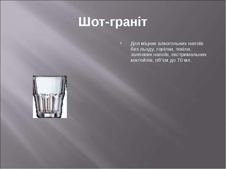 Шот-граніт Для міцних алкогольних напоїв без льоду, горілки, текіли, залпових...