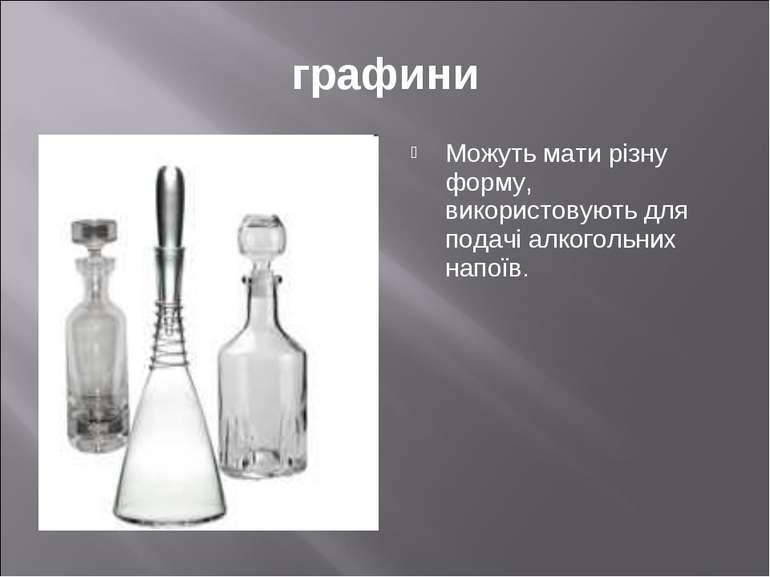 графини Можуть мати різну форму, використовують для подачі алкогольних напоїв.
