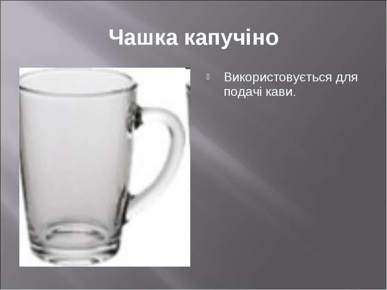 Чашка капучіно Використовується для подачі кави.