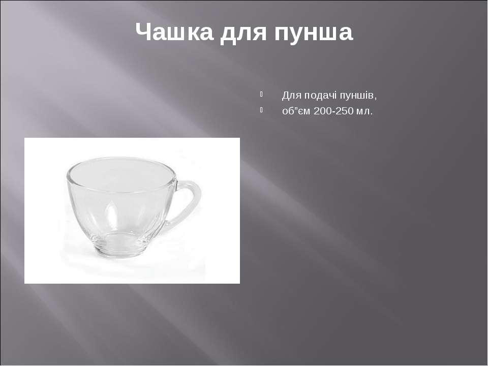 """Чашка для пунша Для подачі пуншів, об""""єм 200-250 мл."""