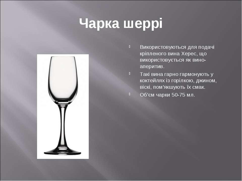 Чарка шеррі Використовуються для подачі кріпленого вина Херес, що використову...