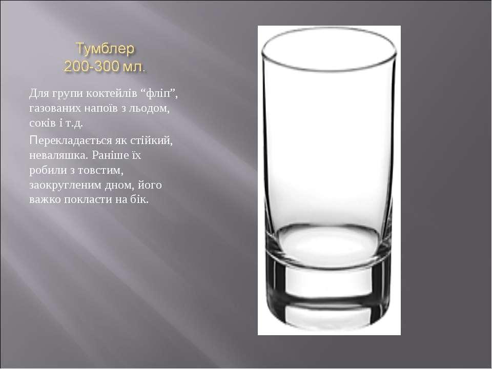 """Для групи коктейлів """"фліп"""", газованих напоїв з льодом, соків і т.д. Переклада..."""