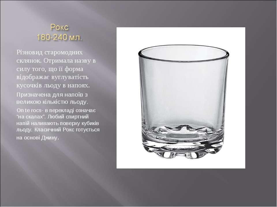 Різновид старомодних склянок. Отримала назву в силу того, що її форма відобра...