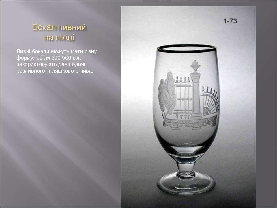 Пивні бокали можуть мати різну форму, об'єм 300-500 мл, використовують для по...