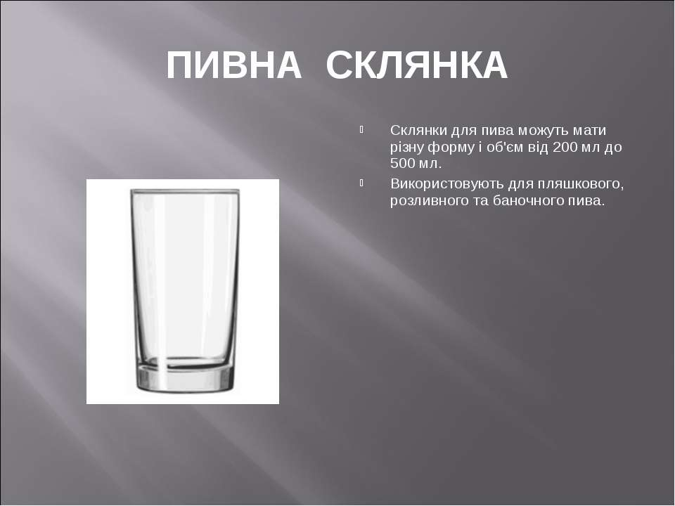 ПИВНА СКЛЯНКА Склянки для пива можуть мати різну форму і об'єм від 200 мл до ...
