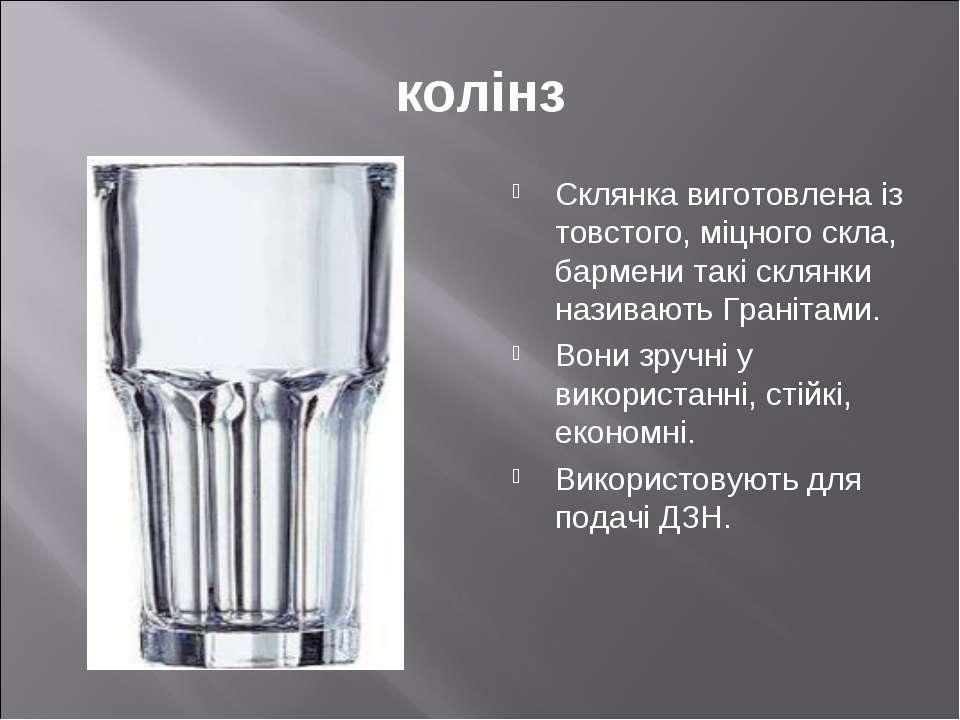 колінз Склянка виготовлена із товстого, міцного скла, бармени такі склянки на...