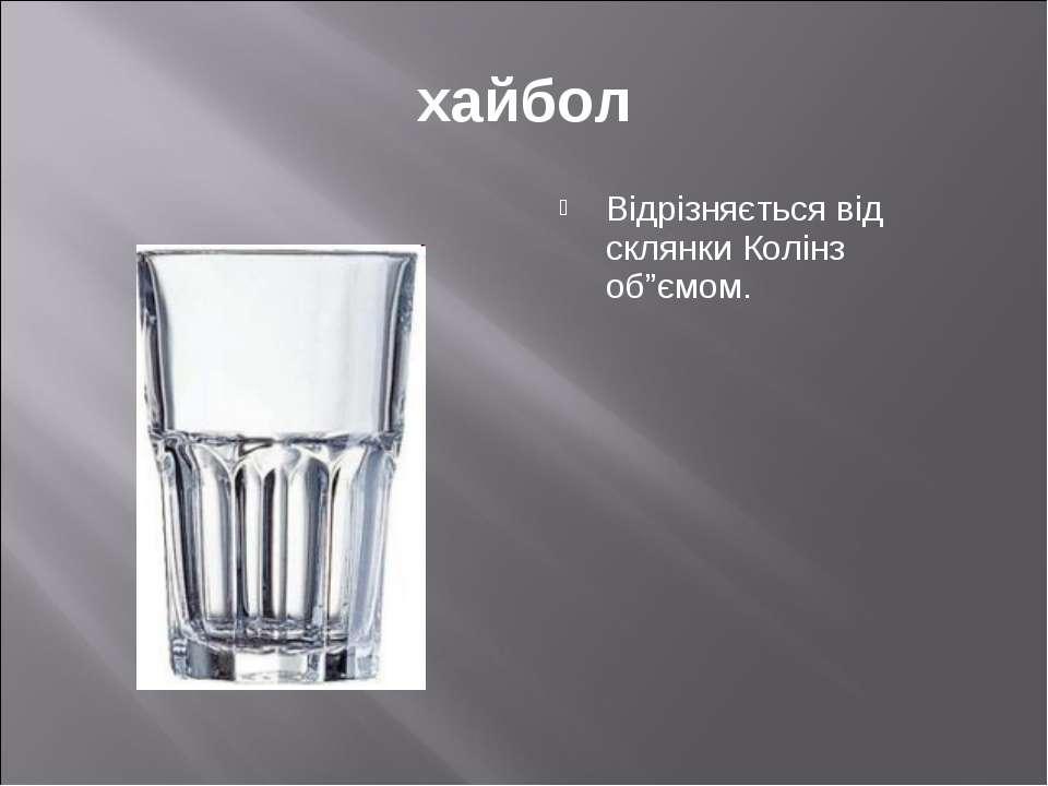 """хайбол Відрізняється від склянки Колінз об""""ємом."""