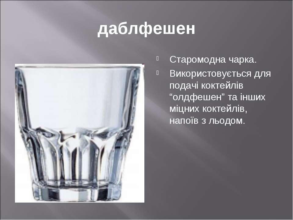 """даблфешен Старомодна чарка. Використовується для подачі коктейлів """"олдфешен"""" ..."""