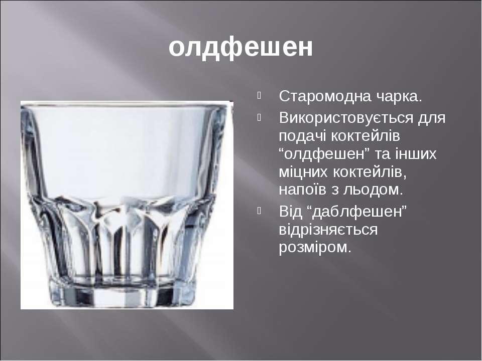 """олдфешен Старомодна чарка. Використовується для подачі коктейлів """"олдфешен"""" т..."""