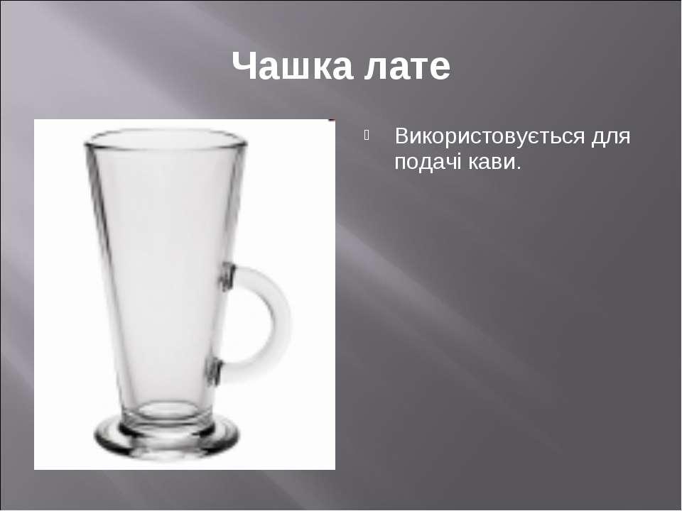 Чашка лате Використовується для подачі кави.