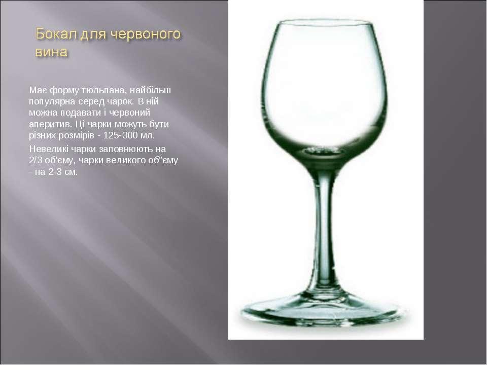 Має форму тюльпана, найбільш популярна серед чарок. В ній можна подавати і че...