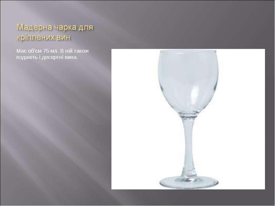 Має об'єм 75 мл. В ній також подають і десертні вина.