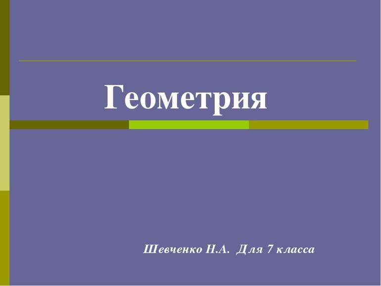 Геометрия Шевченко Н.А. Для 7 класса