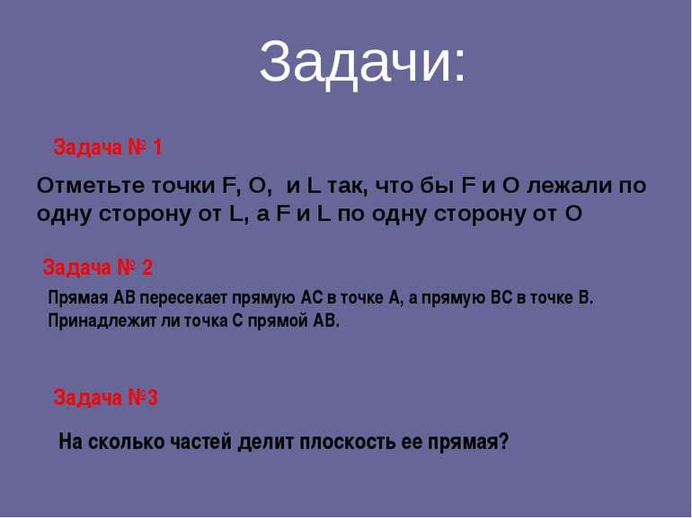 Задачи: Отметьте точки F, O, и L так, что бы F и O лежали по одну сторону от ...