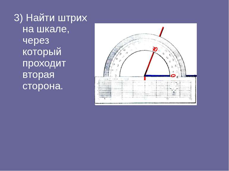 3) Найти штрих на шкале, через который проходит вторая сторона.