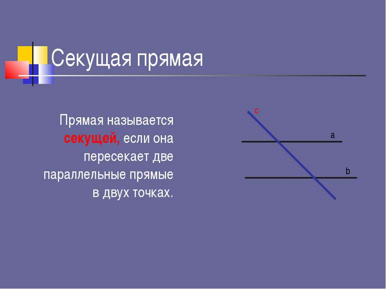 Секущая прямая Прямая называется секущей, если она пересекает две параллельны...