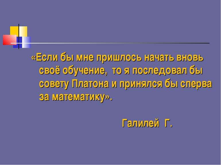 «Если бы мне пришлось начать вновь своё обучение, то я последовал бы совету П...