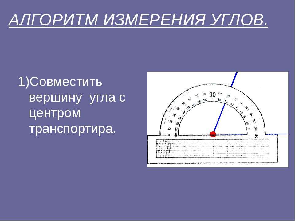 АЛГОРИТМ ИЗМЕРЕНИЯ УГЛОВ. 1)Совместить вершину угла с центром транспортира.