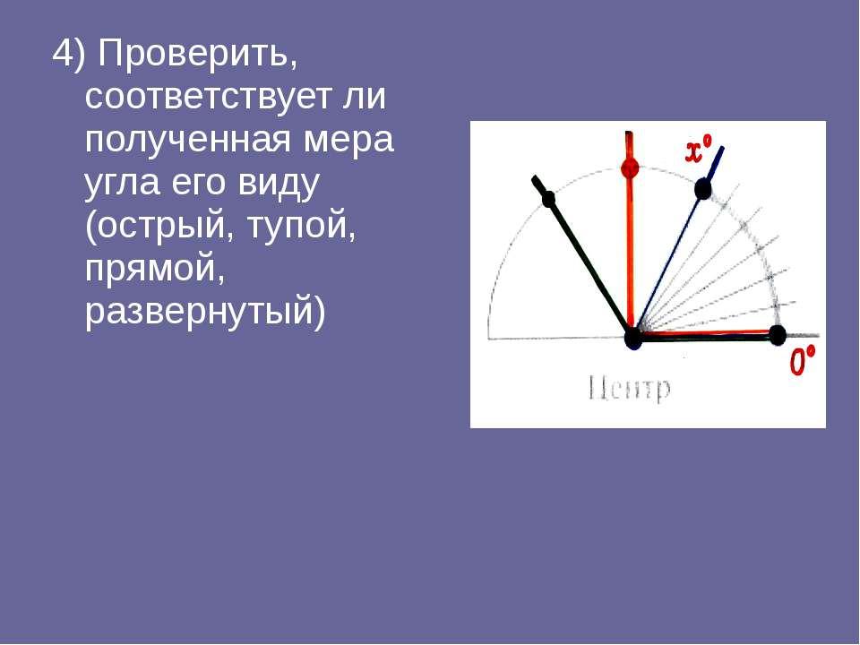 4) Проверить, соответствует ли полученная мера угла его виду (острый, тупой, ...