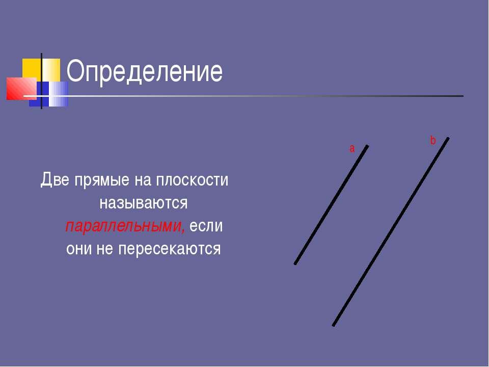 Определение Две прямые на плоскости называются параллельными, если они не пер...