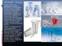Мірний посуд Використовується для відмірювання компонентів. Виготовляють у ви...