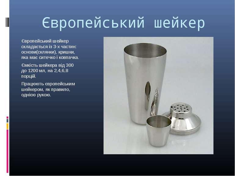 Європейський шейкер Європейський шейкер складається із 3-х частин: основи(скл...