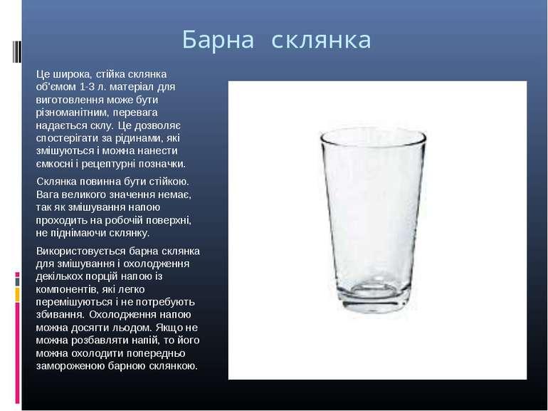 Барна склянка Це широка, стійка склянка об'ємом 1-3 л. матеріал для виготовле...