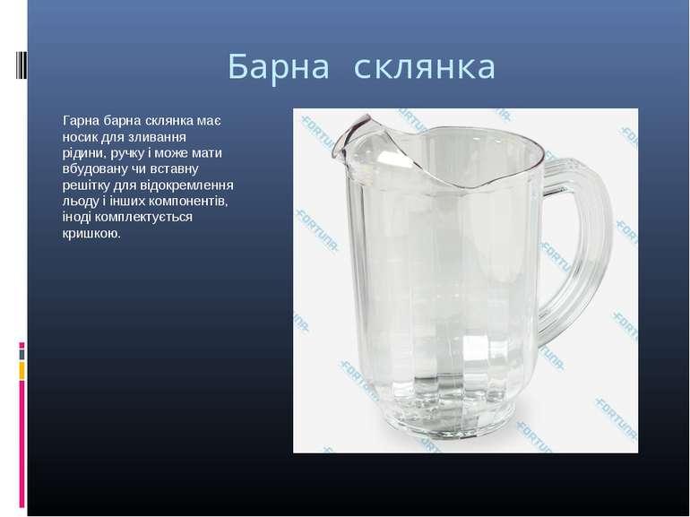 Барна склянка Гарна барна склянка має носик для зливання рідини, ручку і може...