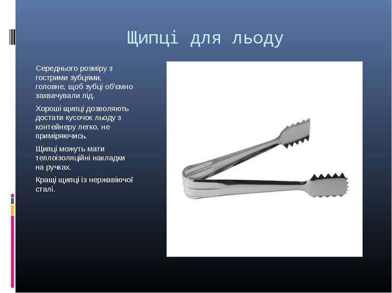Щипці для льоду Середнього розміру з гострими зубцями, головне, щоб зубці об'...