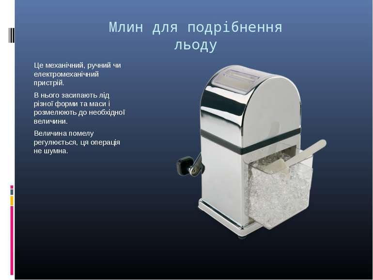 Млин для подрібнення льоду Це механічний, ручний чи електромеханічний пристрі...