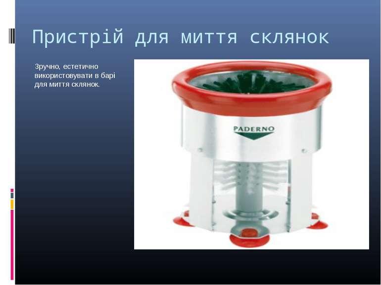 Пристрій для миття склянок Зручно, естетично використовувати в барі для миття...