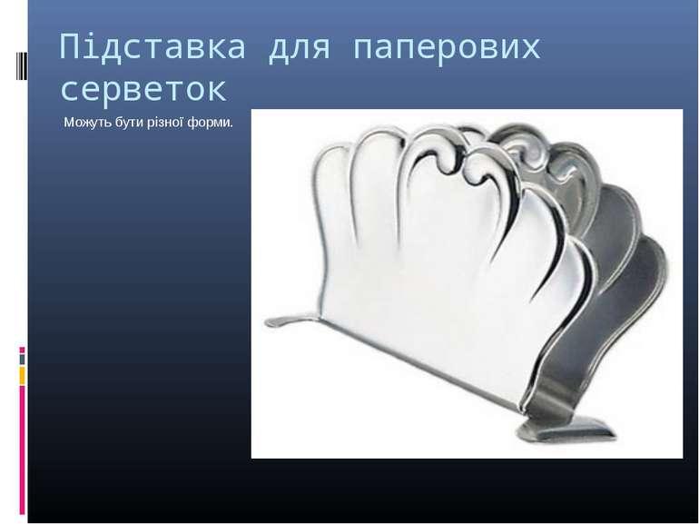 Підставка для паперових серветок Можуть бути різної форми.