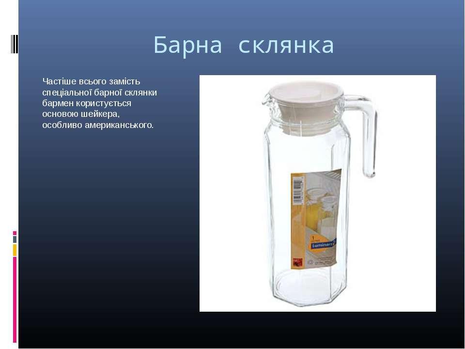 Барна склянка Частіше всього замість спеціальної барної склянки бармен корист...