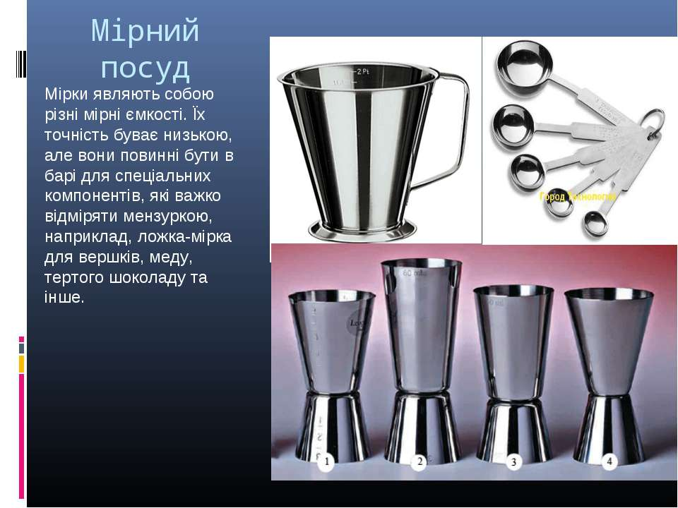 Мірний посуд Мірки являють собою різні мірні ємкості. Їх точність буває низьк...