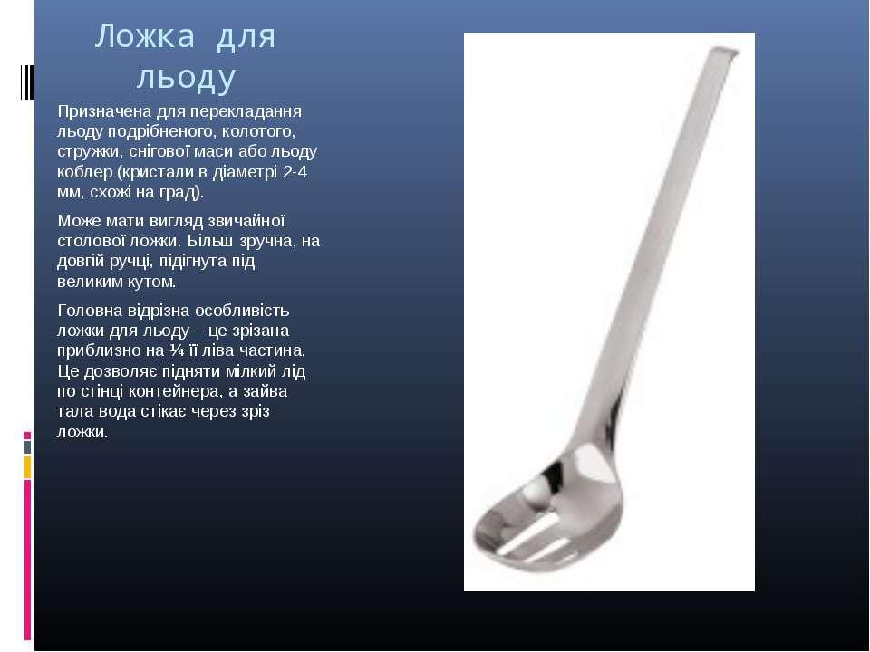 Ложка для льоду Призначена для перекладання льоду подрібненого, колотого, стр...