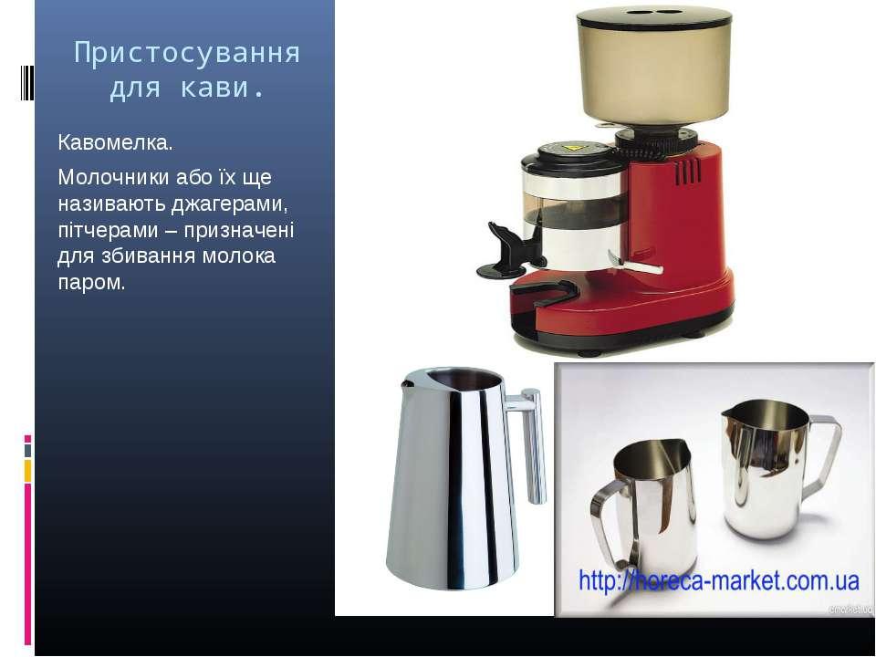 Пристосування для кави. Кавомелка. Молочники або їх ще називають джагерами, п...
