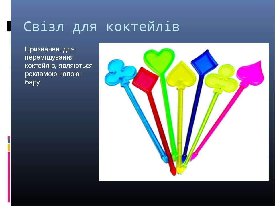 Свізл для коктейлів Призначені для перемішування коктейлів, являються рекламо...