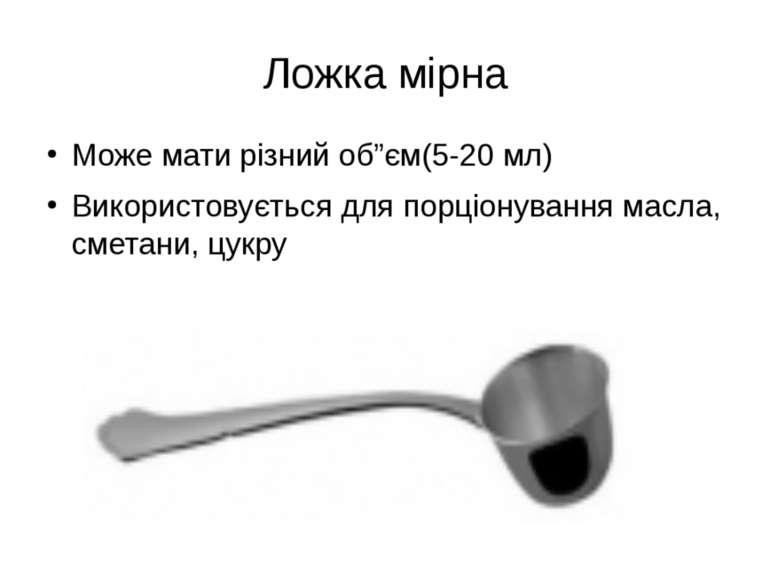 """Ложка мірна Може мати різний об""""єм(5-20 мл) Використовується для порціонуванн..."""