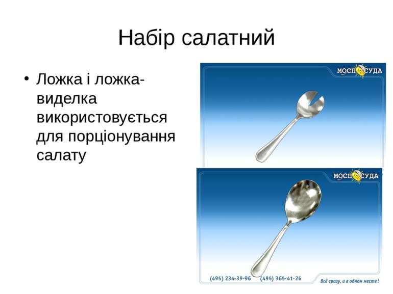 Набір салатний Ложка і ложка-виделка використовується для порціонування салату